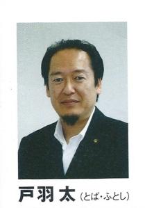 Toda Futoshi
